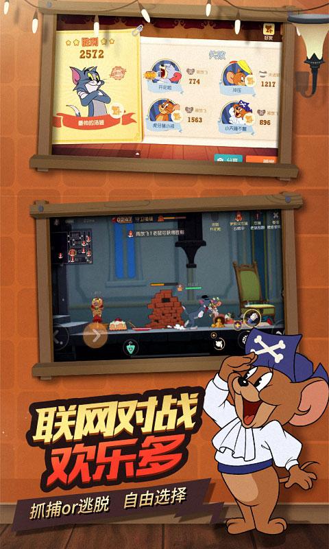 猫和老鼠(1v4玩法)游戏截图2