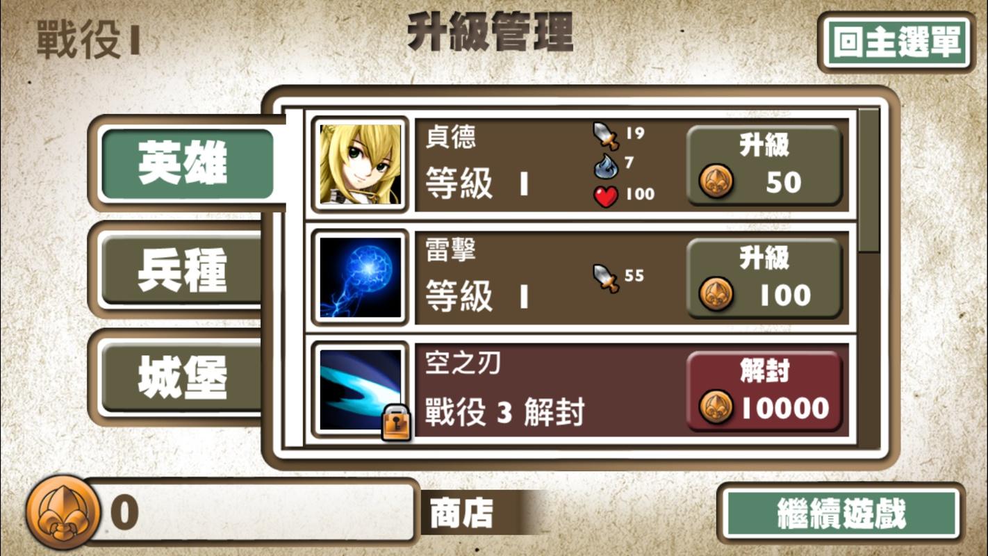 女神塔防游戏截图2