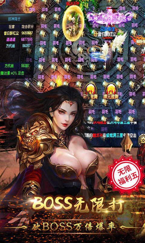 烈火战神海量版游戏截图5