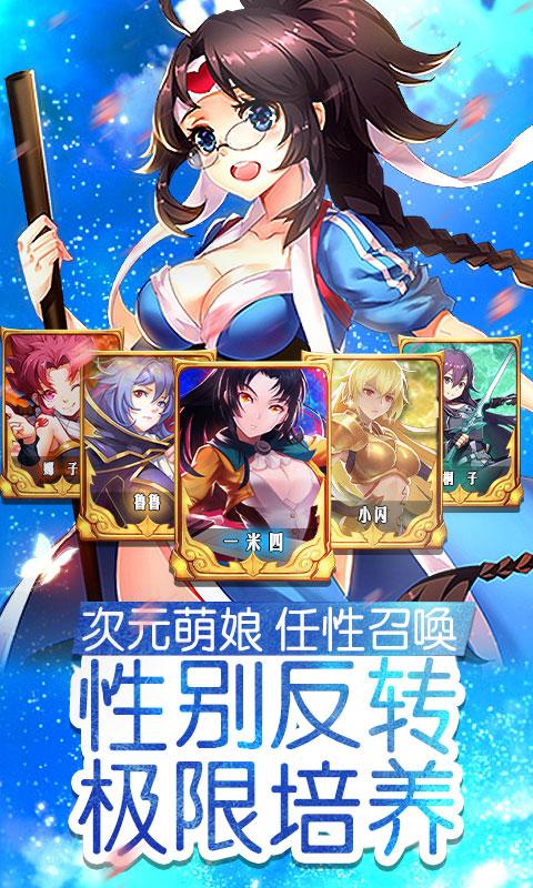 萌神战姬(星耀版)游戏截图2