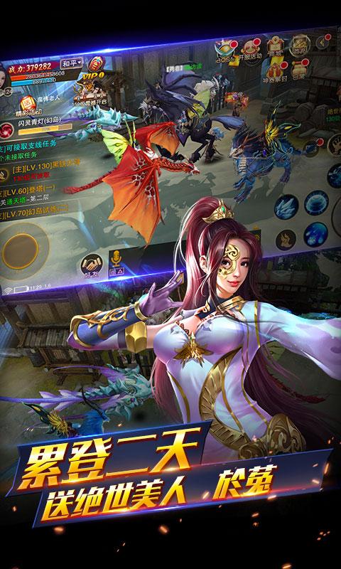 情剑奇缘星耀版游戏截图2