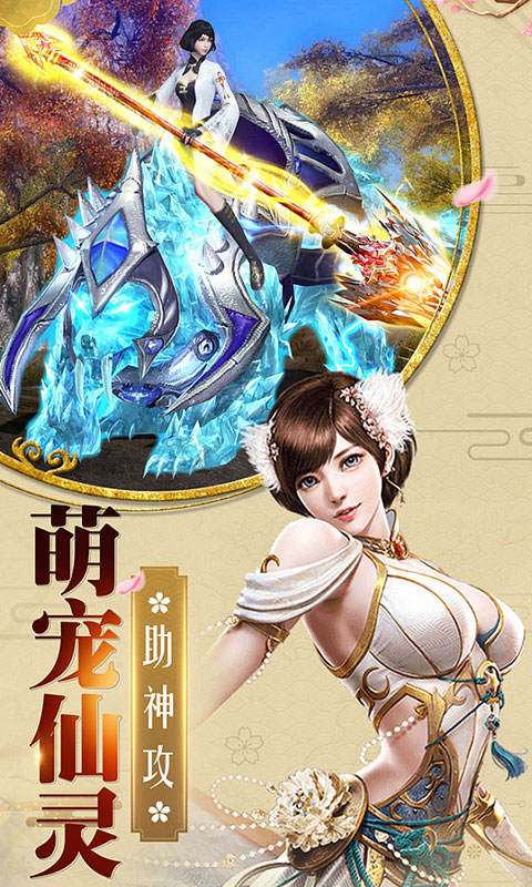 梦回仙剑游戏截图3