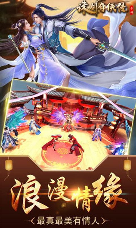 诛剑奇侠传游戏截图4