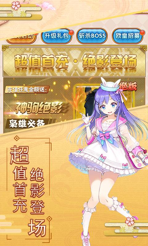 妖萌战姬(星耀版)游戏截图2