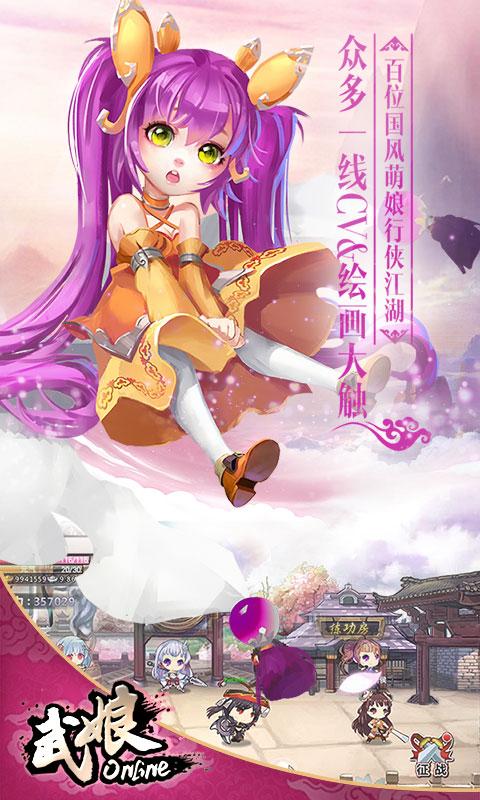 武娘(商城版)游戏截图2