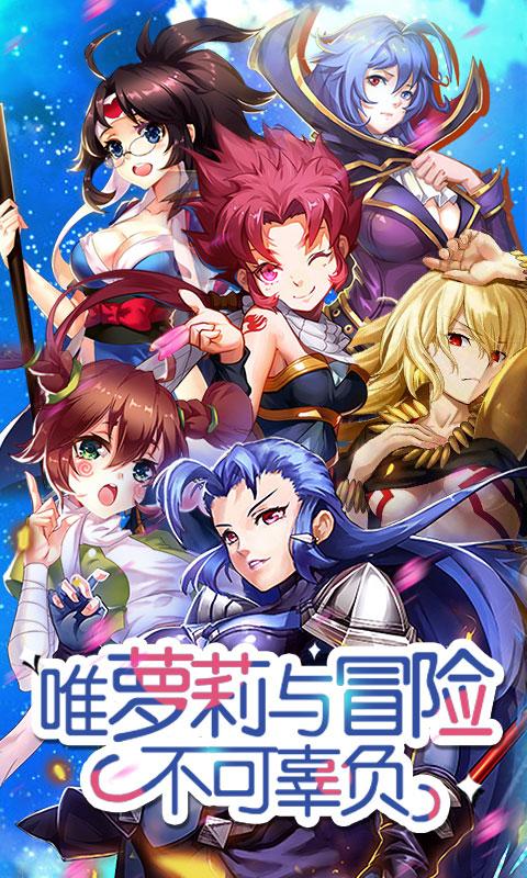 萌神战姬星耀版游戏截图1
