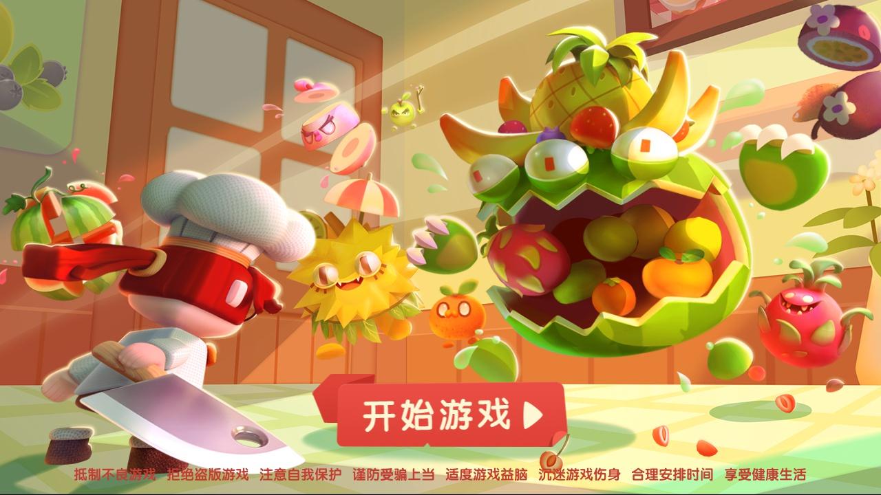 水果别跑游戏截图1