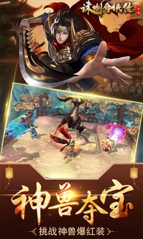 诛剑奇侠传游戏截图2