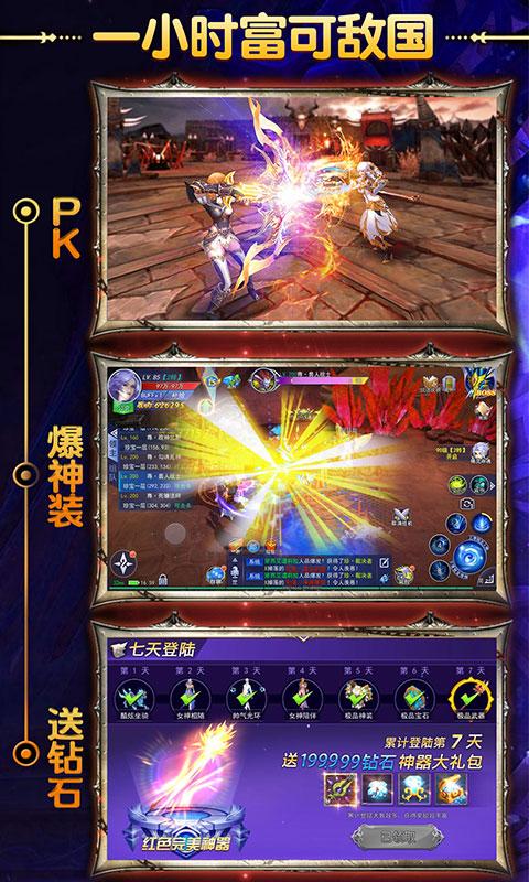 英雄奇迹星耀版游戏截图3