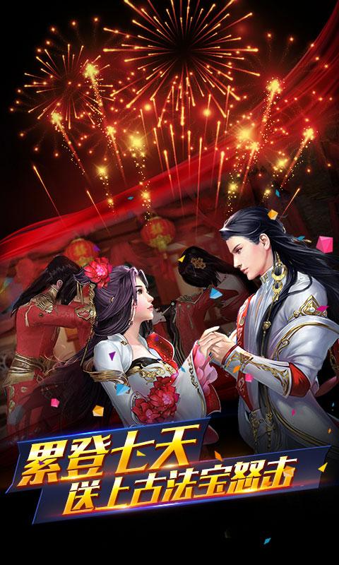 情剑奇缘星耀版游戏截图5