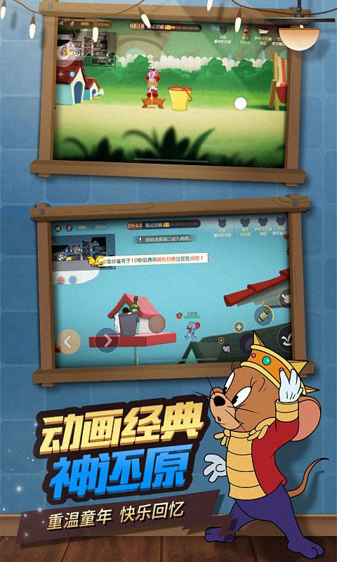 猫和老鼠(1v4玩法)游戏截图4