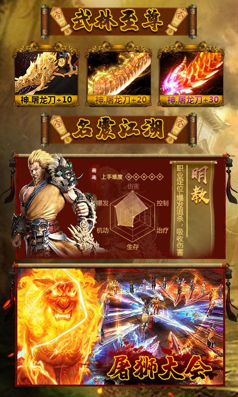 倚剑江湖豪华版游戏截图2