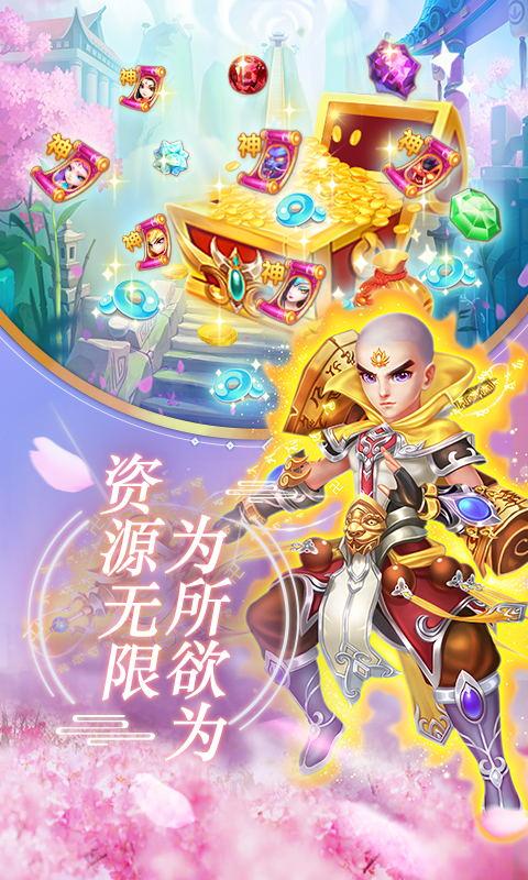 西游荣耀海量版游戏截图2