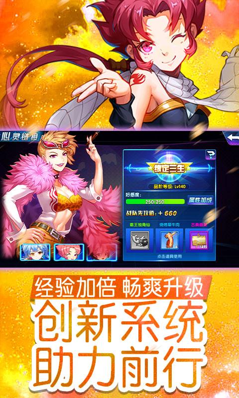 萌神战姬星耀版游戏截图4