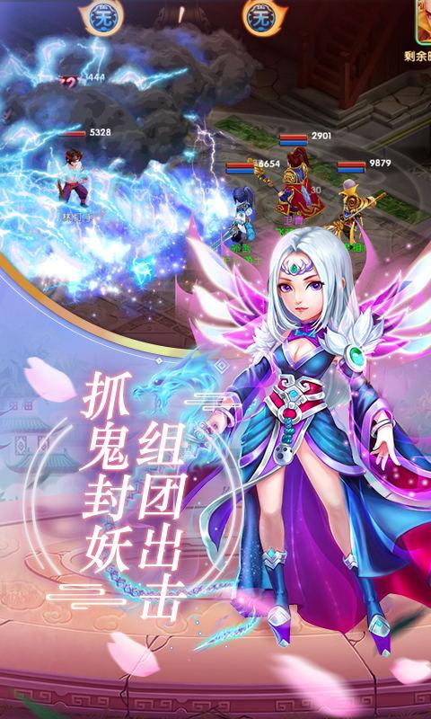西游荣耀海量版游戏截图5