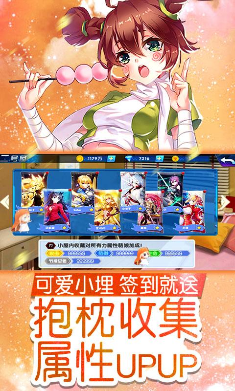 萌神战姬星耀版游戏截图5
