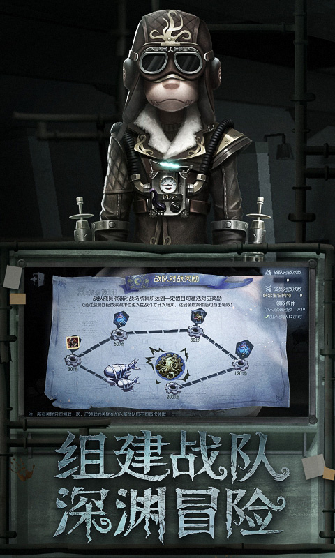 第五人格游戏截图3