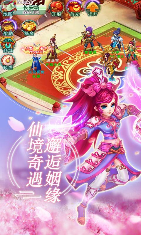 西游荣耀海量版游戏截图3