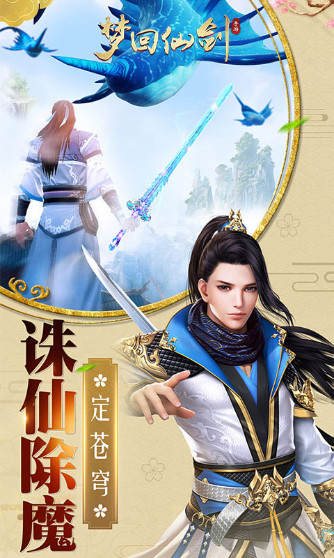 梦回仙剑游戏截图1