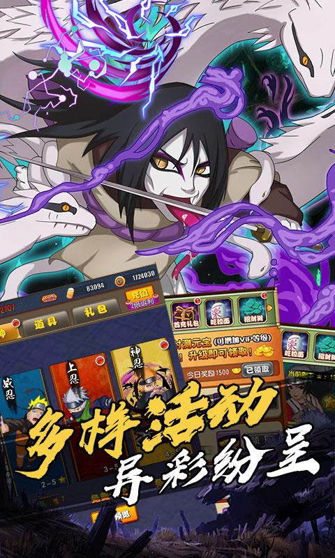 忍者跳跳总动员商城版游戏截图5