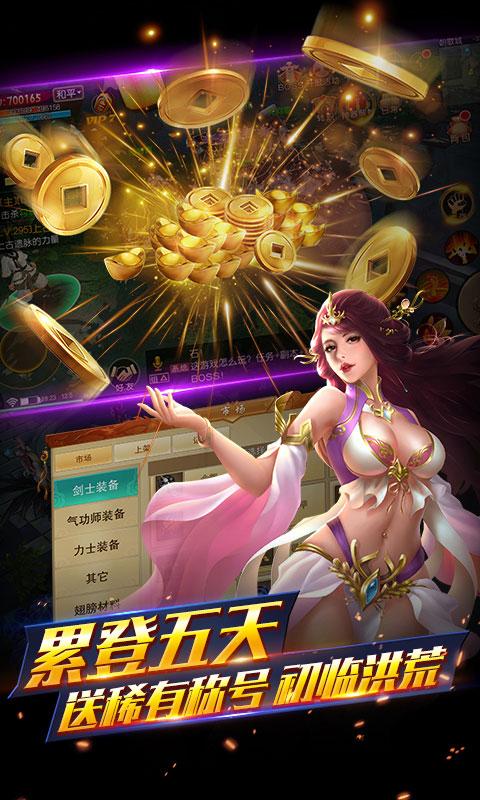 情剑奇缘星耀版游戏截图4