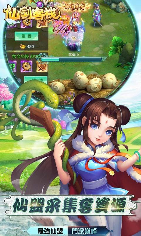 仙剑客栈:神宠版游戏截图3