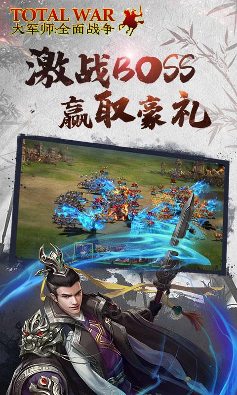 大军师:全面战争游戏截图5