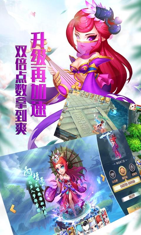 大话许仙(星耀版)游戏截图5