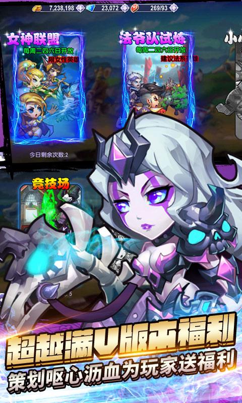 幻世英雄至尊版游戏截图4