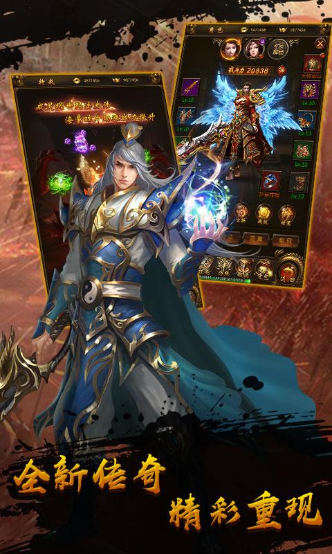 风爆远征-血战龙城至尊版游戏截图5