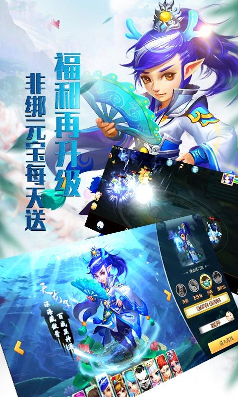 大话许仙(星耀版)游戏截图4