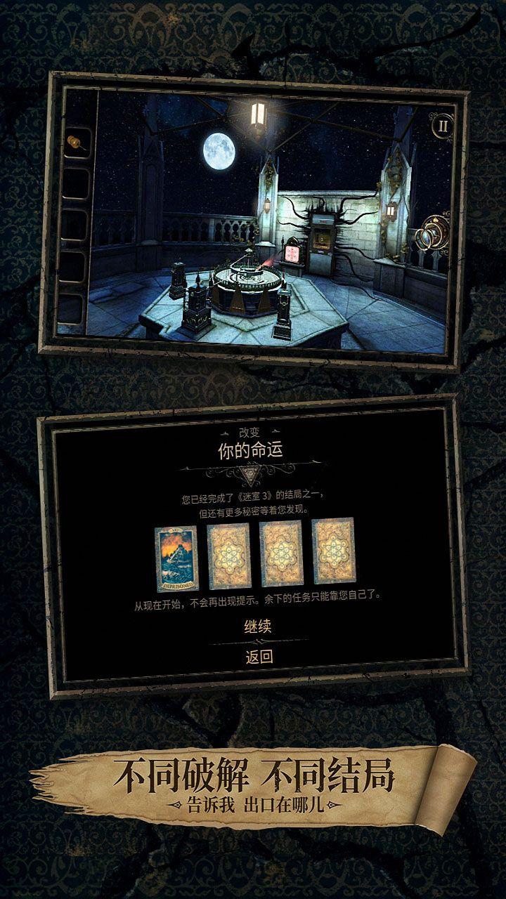 迷室3游戏截图3