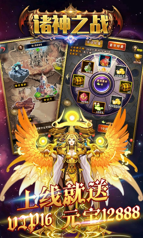 勇者名录-诸神之战星耀版游戏截图1