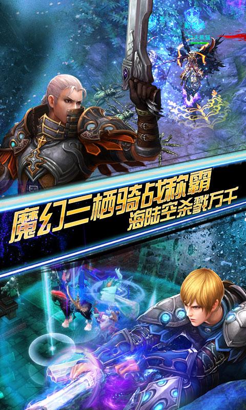 伏魔者2星耀版游戏截图3