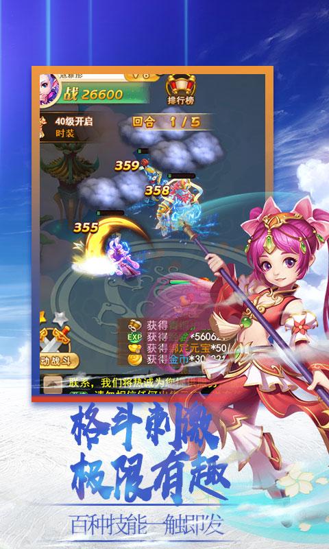 诛仙封神传海量版游戏截图4