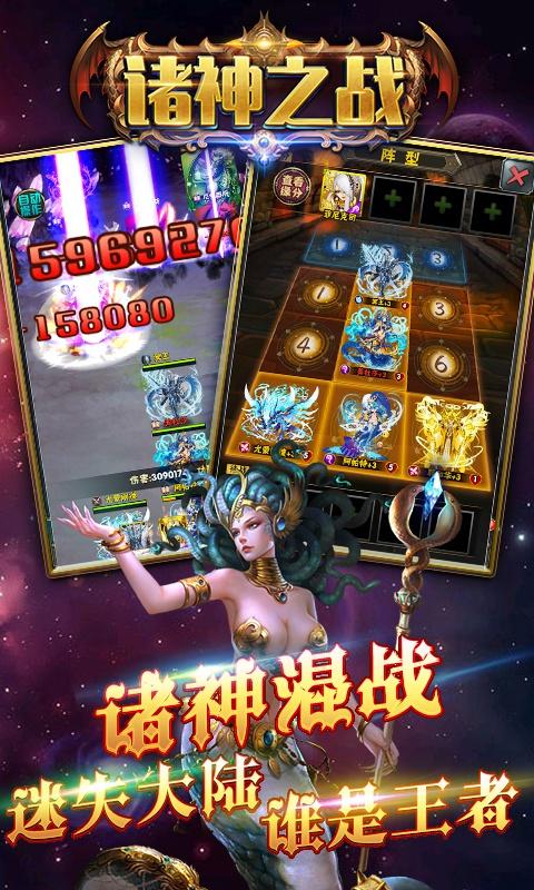 勇者名录-诸神之战星耀版游戏截图2