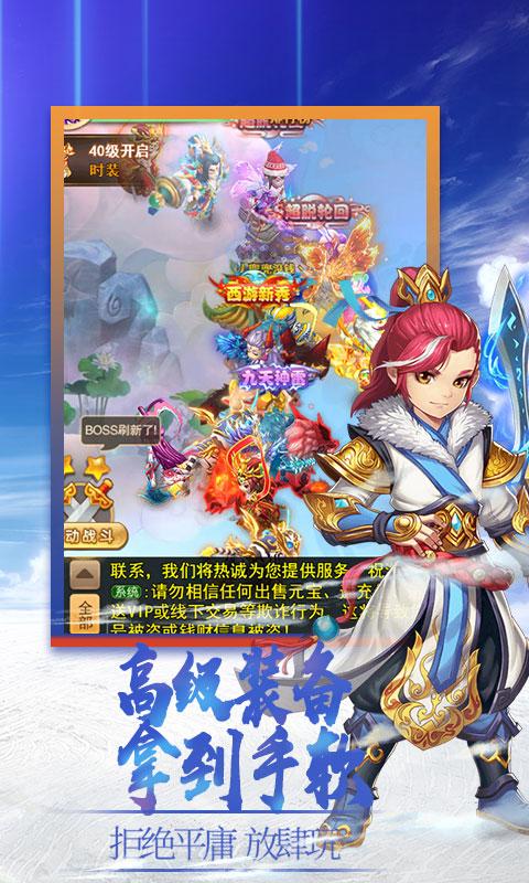 诛仙封神传海量版游戏截图3