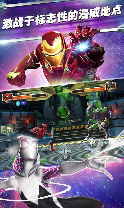 漫威:超级争霸战游戏截图5