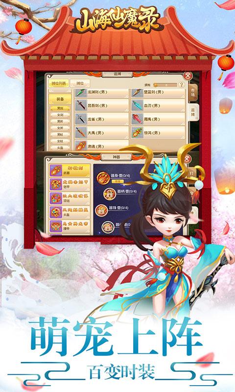 山海仙魔录星耀版游戏截图4