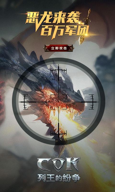 列王的纷争游戏截图5