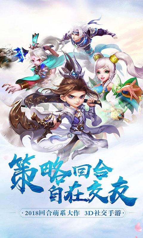 菲狐倚天情缘游戏截图1
