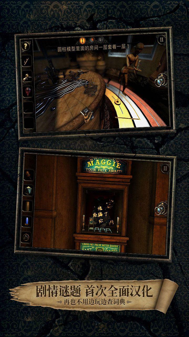 迷室3游戏截图2