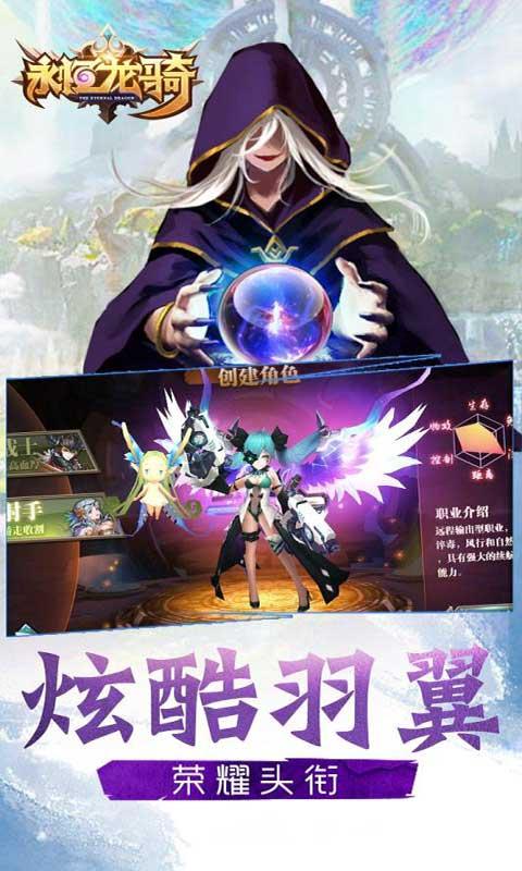 永恒龙骑商城版游戏截图3