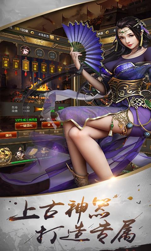 皇者:御龙英雄游戏截图1