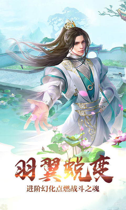 梦回仙灵(商城版)游戏截图3