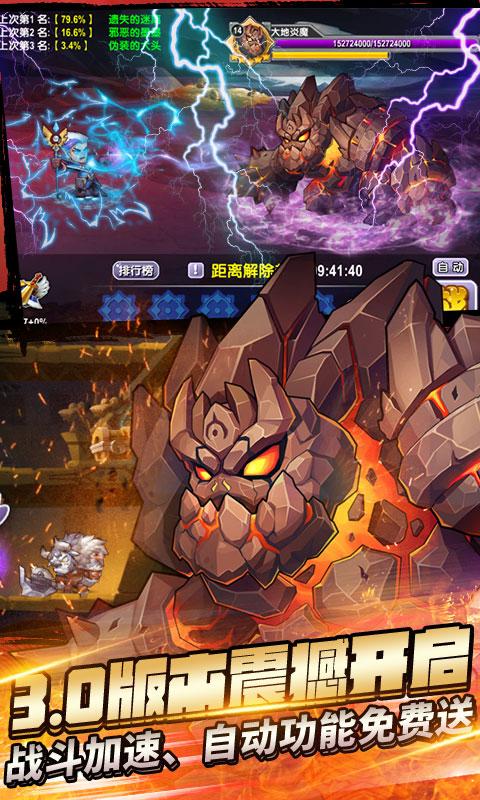 幻世英雄至尊版游戏截图3