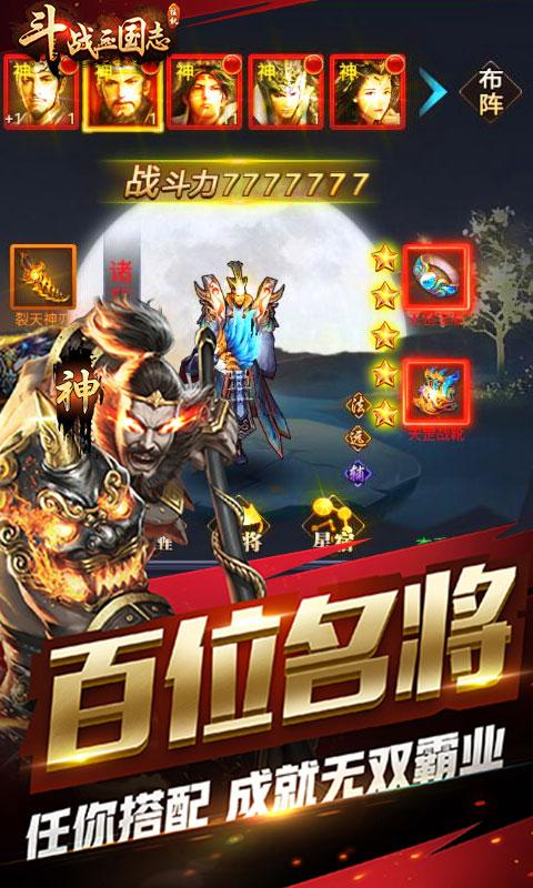 斗战三国志游戏截图4