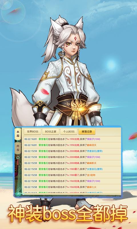 思仙(星耀版)游戏截图4