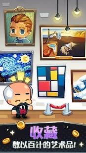 艺术大亨游戏截图3