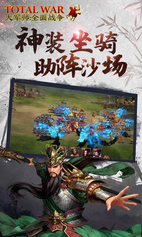大军师:全面战争游戏截图3